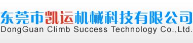 東莞市凱運機械科技有限公司